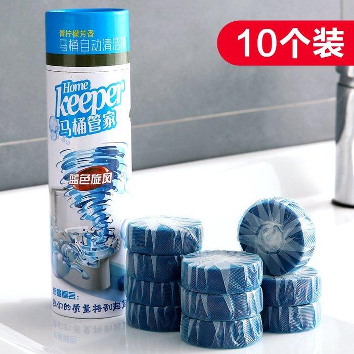 家用藍泡泡馬桶除臭清潔劑 潔廁寶潔廁靈除異味清香型10個裝