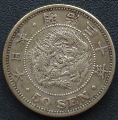 日本 龍銀  明治三十年  30年  五十錢   50錢   銀幣(80%)   2-110