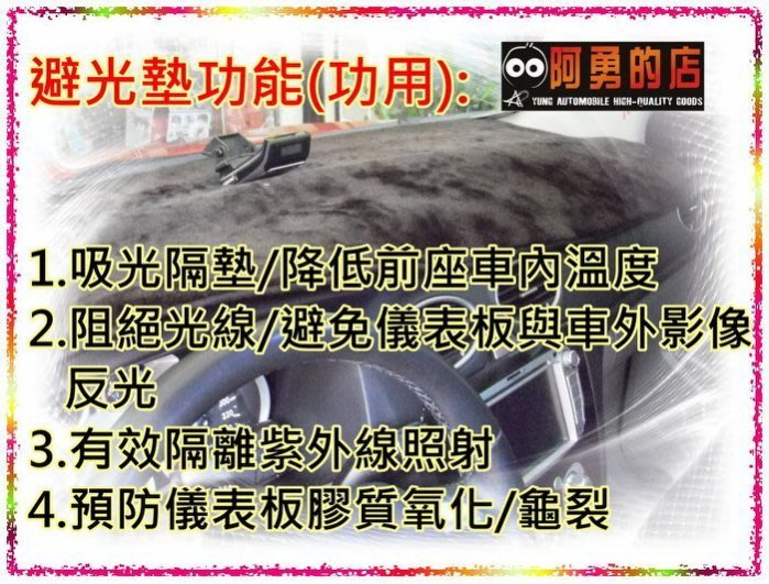 大新竹【阿勇的店】 量身訂做 A級 長毛避光墊 阻隔光線避免反光 降低車內溫度 保護儀表板