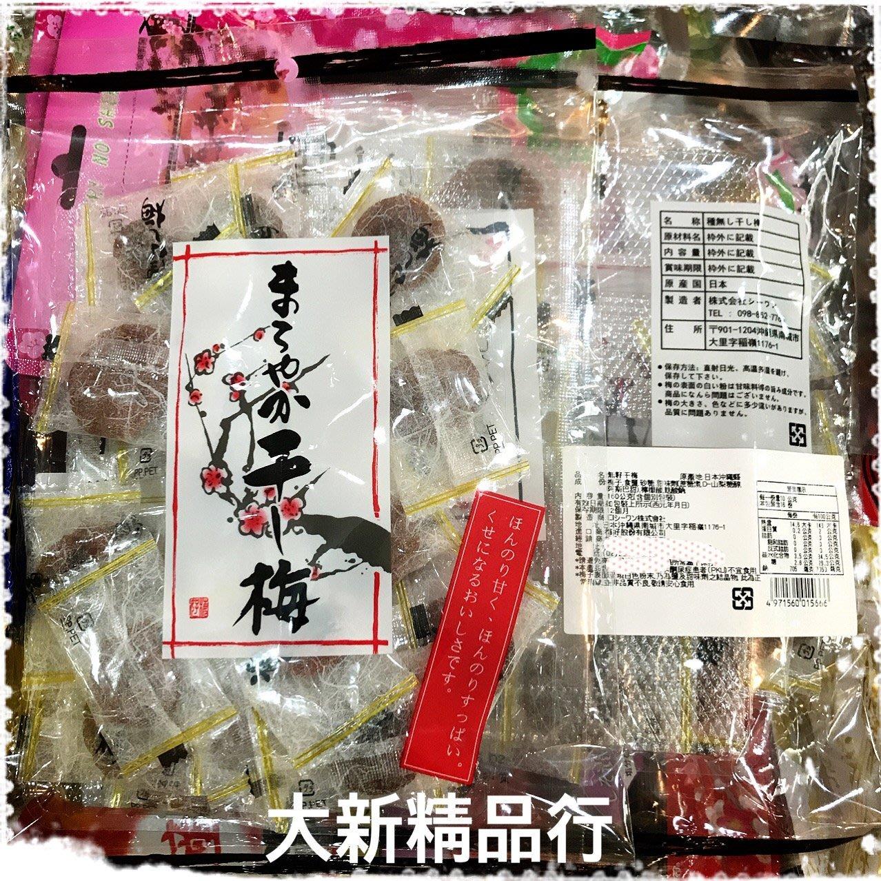 [三鳳中街]  干梅  日本進口  無籽干梅  (日本無籽梅干) 熱銷商品