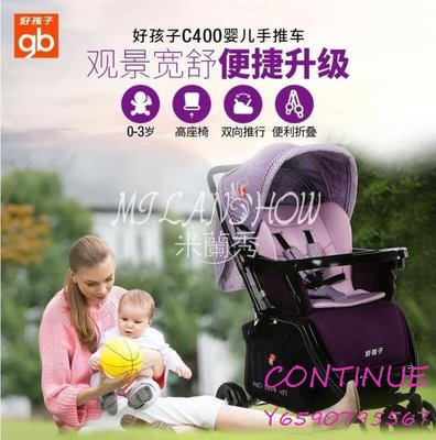 CONTINUE 嬰兒推車高景觀可坐可躺四輪避震兒童折疊輕便手推車C400 zd