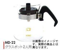 KONO ガラスボール2人用MD-22 手沖玻璃壺