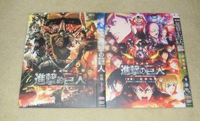 【優品音像】 進擊的巨人動畫版 前編:紅蓮的弓矢+后編:自由の翼 2D9 DVD 精美盒裝