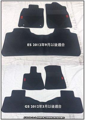 LEXUS 11年式 CT系列 橡膠腳踏墊 防水耐磨腳踏墊 CT200 CT200h IS ES GS NX RX