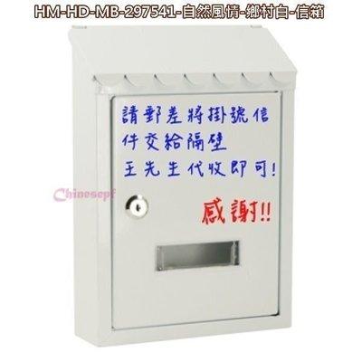 【TRENY】HWS-HD-7541-自然風情-鄉村白-信箱//門牌/標示牌/意見箱/保險箱