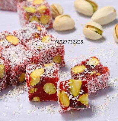 【500g 約62-68顆左右】土耳其堅果軟糖混合三口味糖果石榴開心果橘柑軟糖