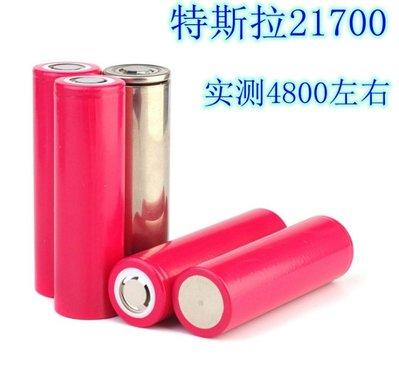 特斯拉21700鋰電池動力4800mah 5c 手電筒電動車電池 航模電池組