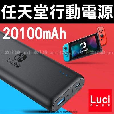 任天堂 行動電源 大容量 Nintendo Switch Anker PowerCore 20100mAh 日本空運