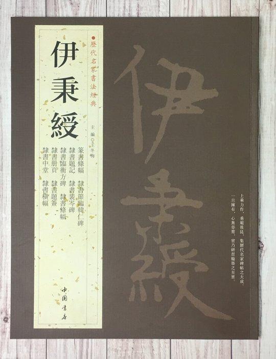正大筆莊~『歷代名家書法經典 伊秉綬』字帖 書法 中國書房