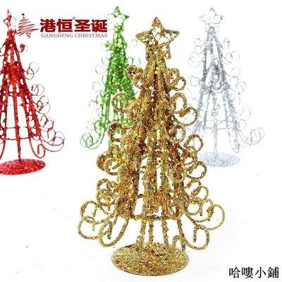 聖誕樹 聖誕裝飾 圣誕布置裝飾臺面擺設20cm鐵藝圣誕樹金銀紅綠多色可選 160g全館免運價格下殺