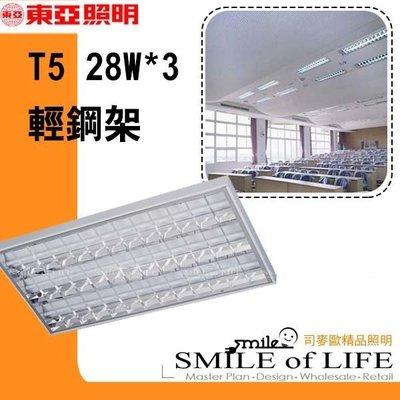 T5 28W*3東亞T5輕鋼架具-附燈管 燈具採用高功率且全電壓之預熱型電子安定器 ☆司麥歐LED精品照明