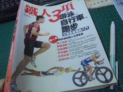 鐵人3項游泳自行車跑步三項全能運動入門知識訓練補給裝備現場2010年版徐國峰著伅21-2美美書房