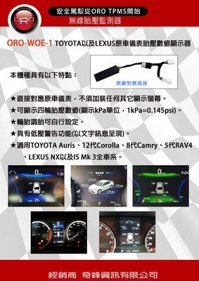 艾爾伯輪胎賣場 NO.B0002 無線胎壓監測器 原廠 ORO-WOE-1 TOYOTA&LEXUS