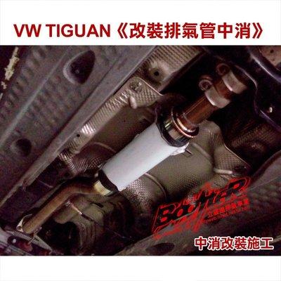 ◄立展進排氣BoosteR►福斯 VW TIGUAN《改裝 排氣管 中 消音筒》白鐵材質 讓排氣順暢 有效減低排氣噪音