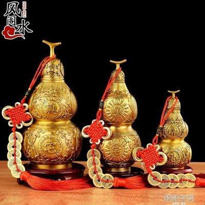 開光八卦純銅葫蘆風水擺件家居開業禮品禮物送五帝錢掛件 【全館免運】