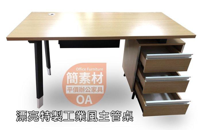 【簡素材OA辦公家具 】工業風 辦公室+家具兩用辦公桌 流線主管桌