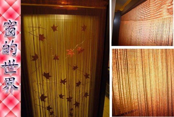 【窗的世界】20年專業製作達人,線簾窗簾區,高密度門簾3K10可可色,售完為止喔
