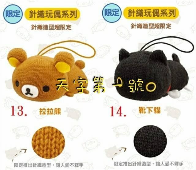 【小天】7-11  悠閒生活 11號 鴨子玩偶 還有19號 靴下貓香皂