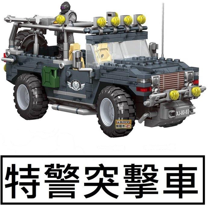 樂積木【當日出貨】第三方 特警突擊車 含人偶 武器 非樂高LEGO相容 SWAT 悍馬車 軍事