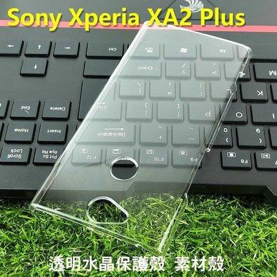--庫米-- SONY Xperia XA2 Plus 羽翼透明水晶殼 素材殼 硬殼 保護殼