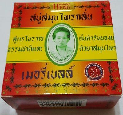 ~芊芊小舖~ 泰國 興太太 香皂 160g