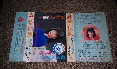 【李歐的音樂】愛莉亞唱片1980年代 蔡秋鳳 專輯 3 船過水無痕 錄音帶 卡帶下標=結標