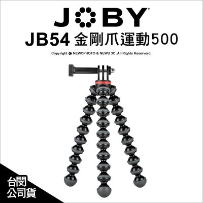 【薪創台中】Joby 金剛爪運動500 JB54 運動攝影機腳架 章魚腳 魔術腳架 GoPro 公司貨