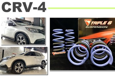 小亞車燈改裝*全新 HONDA CRV4 CRV-4 代 2014 2015專用 TRIPLE S 短彈簧 TS 短彈簧
