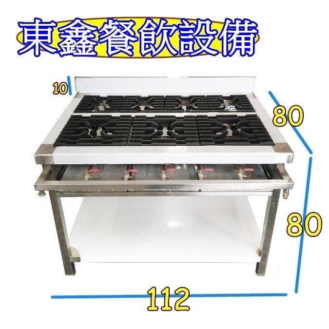 全新 訂製 3尺7 #304材質 3大4小西餐爐 / 訂做式西餐爐/西餐快速爐