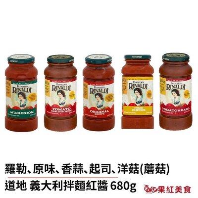 道地義大利拌麵紅醬 680g 原味 綜合起司 洋菇(蘑菇) 蕃茄羅勒 香蒜洋蔥 義大利麵醬 蕃茄紅醬
