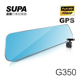 (送32G卡)【皓翔】速霸 G350 GPS測速預警 前後雙鏡頭 後視鏡型行車記錄器