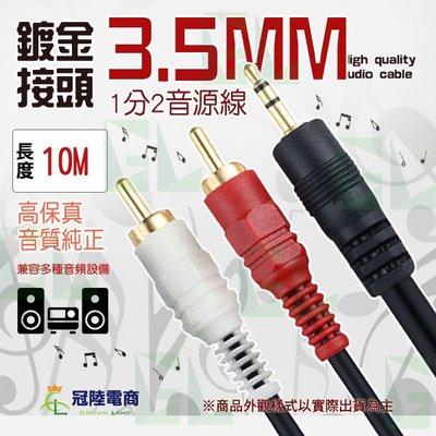 冠陸】10M/10米/10公尺 純銅絞線 鍍金頭 3.5MM轉2RCA立體聲音源線 1對2轉接線 3.5mm轉RCA