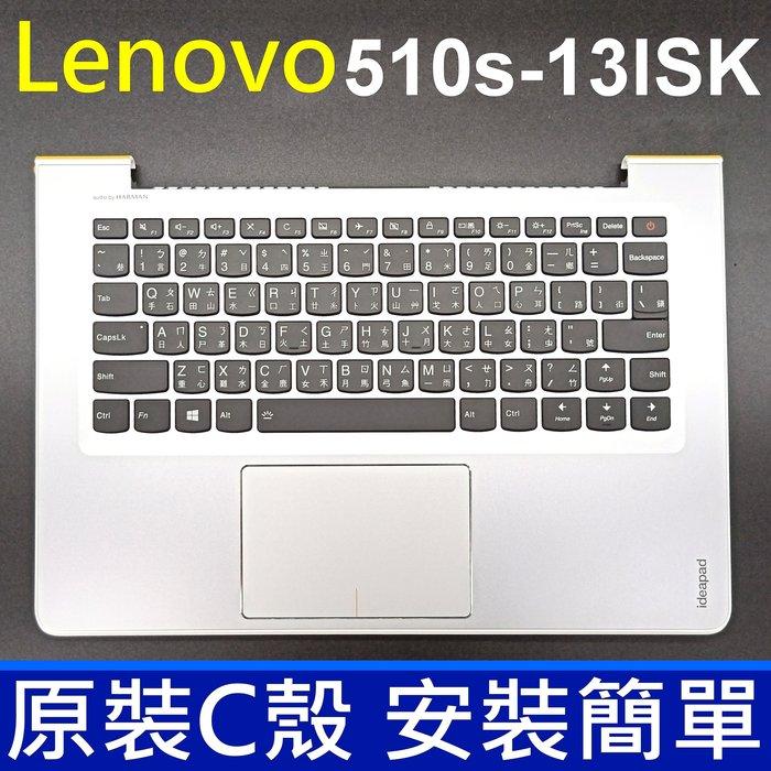 LENOVO 聯想 510S-13ISK 背光 銀色 C殼 繁體中文 鍵盤 IdeaPad 310S-13ISK