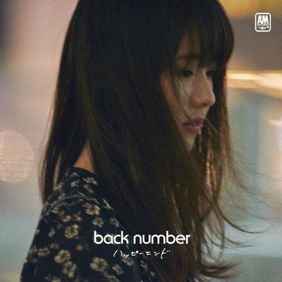 毛毛小舖--back number Happy End CD+DVD 初回限定盤 明天,我要和昨天的妳約會 主題曲