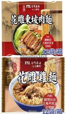 限量發售【免運】TTL台酒花雕雞/花雕東坡肉12包