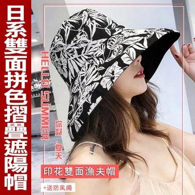 日系防風雙面拼色摺疊遮陽帽