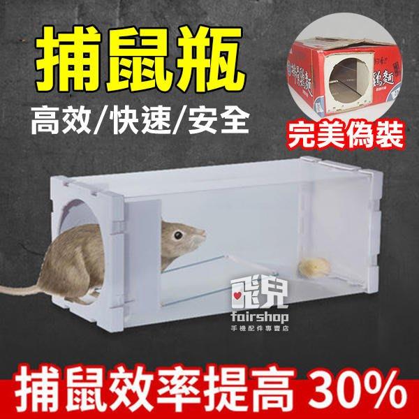 【飛兒】捕鼠瓶 人道捕鼠瓶 捕鼠器 捕鼠籠 安全 衛生 抓老鼠 補鼠籠 老鼠籠,補獸器 非黏鼠板 活抓 77