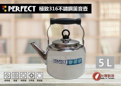 【88商鋪】理想牌PERFECT極緻316不銹鋼笛音壺(5L) 一體成型 開水壺/煮水壺/泡茶壺/燒水壺 臺灣製