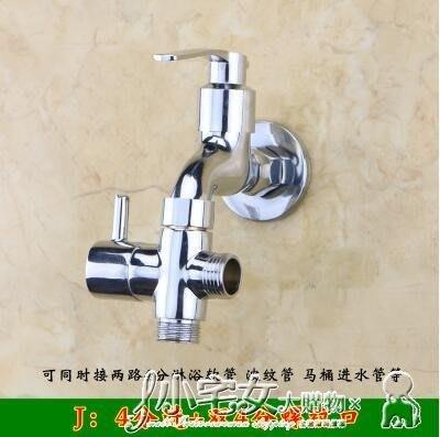 水龍頭 水龍頭轉接頭一進二出多功能分水器6滾筒洗衣機進水管兩路切換閥 小宅女