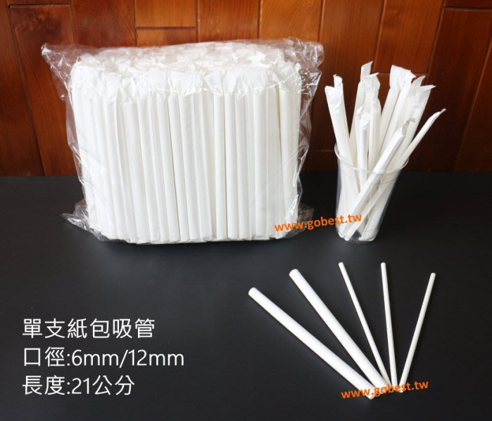 挑戰低價!!單包裝斜口6mm紙吸管(整箱免運)全白 台灣製造、環保吸管、創意吸管(4000支入)
