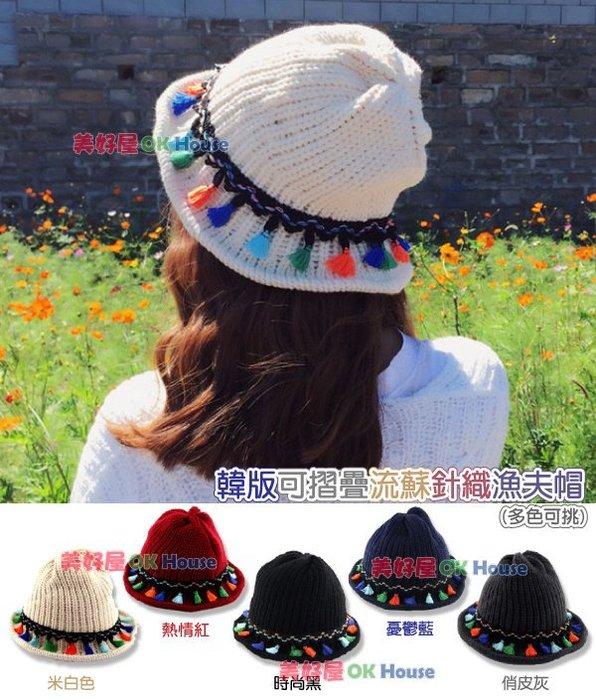 【美好屋OK House】韓版 可摺疊 流蘇針織漁夫帽 (米白色)/針織帽/流蘇帽/漁夫帽/折疊帽/毛帽/編織帽/毛線帽