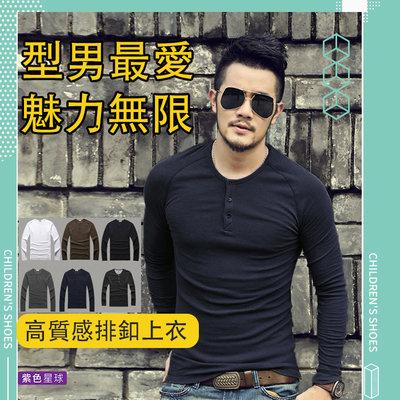 【紫色星球】只賣好棉 長T 長袖上衣 排釦上衣 素T【D1047】型男必備 圓領上衣 韓版T 長袖T 大學T S-3XL