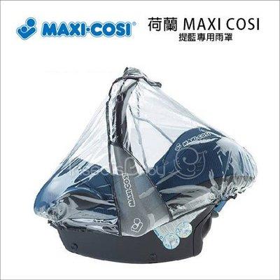 ✿蟲寶寶✿【荷蘭MAXI-COSI】Pebble / CabrioFix / Rock 新生兒提籃 專用配件 - 雨罩