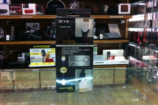 視聽影訊 十全 VH600G1.4版 HDMI 3M 300CM 高傳真鍍金線 另有 ASEN 1.4版