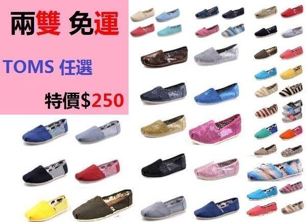 兩雙免運~TOMS原單 經典不敗款純色亮片休閒鞋 情侶鞋 帆布鞋 懶人鞋 童鞋好穿不磨腳25-45