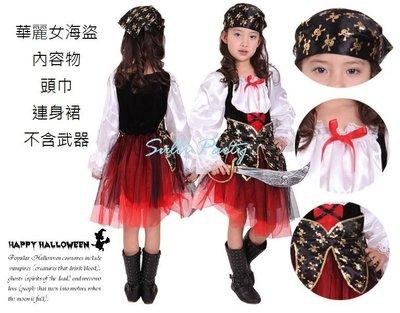 雪莉派對~華麗女海盜 聖誕節裝扮 萬聖...