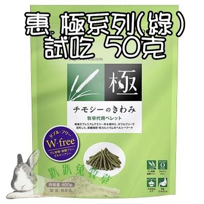 【趴趴兔牧草】Hi-Pet 惠 極系列 牧草條 分裝試吃 50克 綠 兔 天竺鼠