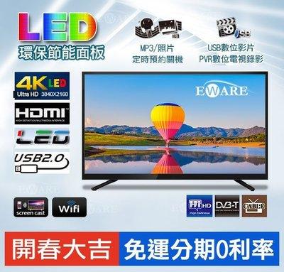 【EWARE】全新 43吋 LED電視 採用LG IPS 4K 面板製造 支援 WiFi/ HDR10/ 安卓系統/ 手機鏡像 台北市