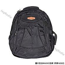 MAXXIS 瑪吉斯 概念後背包 休閒後背包 大容量 多夾層設計 背戴舒適 原廠正品 全新 只有一個 台北可面交