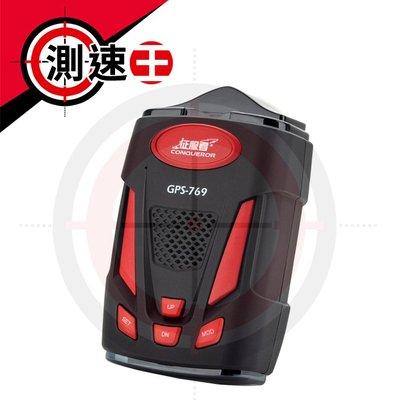 【加贈實用車架組】征服者 GPS-769 wifi一體機 行車安全 測速警示器 全頻雷達 雷射接收 GPS769
